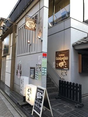 釣り掘りカフェ Catch&Eat 吉祥寺店 外観